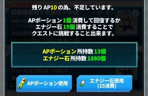 APの回復方法
