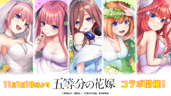 ゲーム の 花嫁 分 五 等